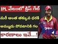 These are the reasons for chris gayle's low selling price in ipl 2018 season | chris gayle |ipl 2018
