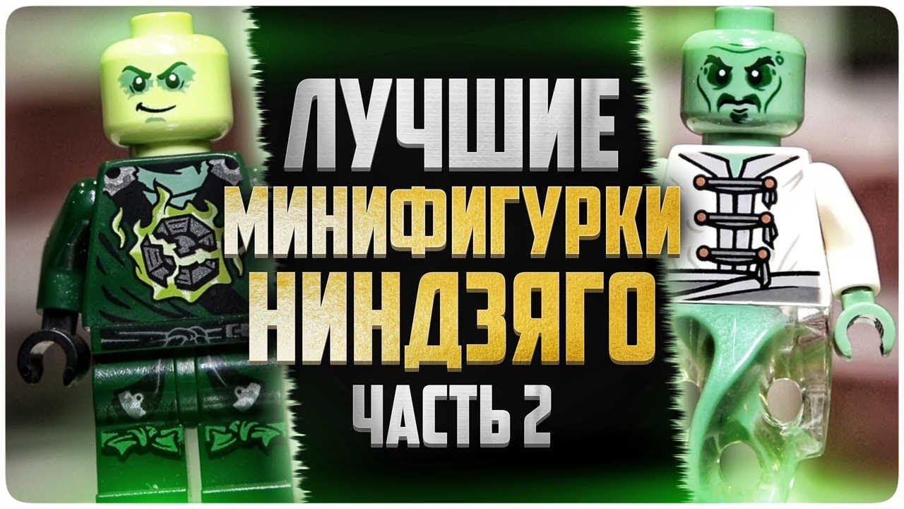 LEGO Ninjago Золотой Ниндзя, Морро, Сенсей Янг лучшие минифигурки из Лего Ниндзяго 2 серия