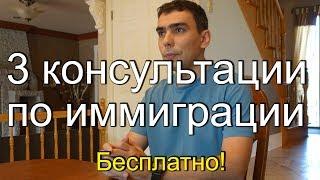 видео Бесплатные консультации (вопросы-ответы)