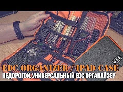 edc-обновки:-Универсальный-органайзер/чехол-под-ipad
