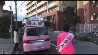 12月6日の午後から、青木愛さんの街宣活動に密着させて頂きました。...