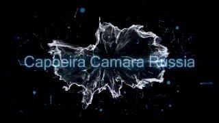 Капоэйра, не просто увлечение, а образ жизни! Лучший спорт в мире Capoeira Camara Russia 2016