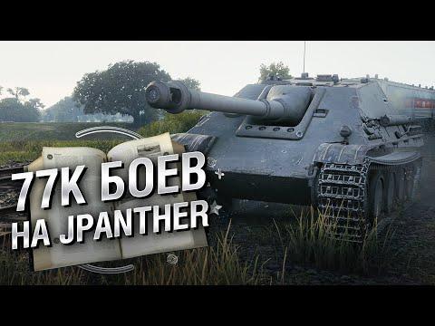 77К боев на JPanther - Книга рекордов №19 [World Of Tanks] -  от Evilborsh и Danil_KD [WoT]
