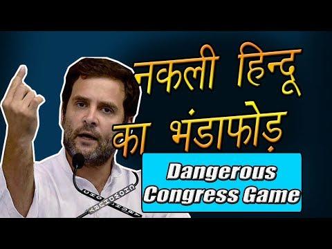 Rahul Gandhi: The Fake JaneuDhari Hindu Exposed  | Aaj Ki Taza Khabar