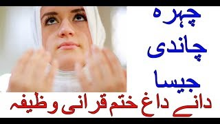 Qurani Wazifa For Acne And Face Beauty