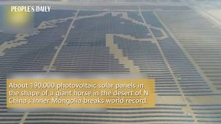 Over 190,000 solar panels in the shape of a giant horse in N China's Inner Mongolia