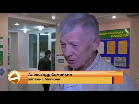 Мегионцы выбирают Губернатора Тюменской области