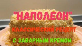Торт НАПОЛЕОН Классический Рецепт с Заварным Кремом Вкусный и Нежный