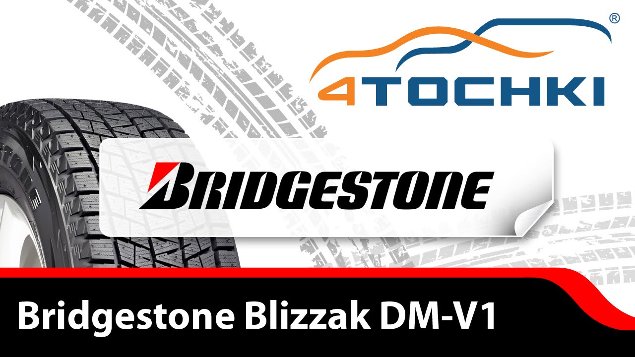 Купить шины bridgestone blizzak dm-v1 в интернет-магазине инфошина. Тел: (044)392-85-60. Лучшая цена, гарантия, доставка по украине: киев, харьков и др.