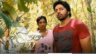 Duwili Sulanga   Episode 11 - (2021-06-04)   ITN Thumbnail