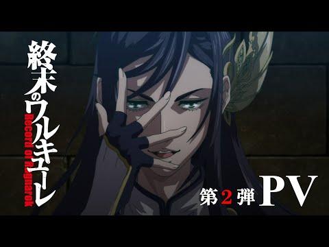 アニメ「終末のワルキューレ」PV2 / Record of Ragnarok Official Trailer 2