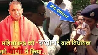 """महिला IPS को """"रुलाने"""" वाले विधायक को Yogi Adtiyanath  ने किया तलब......"""