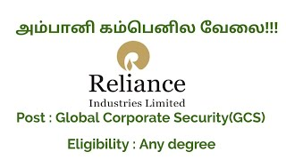 RELIANCE COMPANY JOBS |GLOBAL CORPORATE SECURITY| NOTIFICATION AND APPLY NOW |RELIANCE JOB|AMBANI