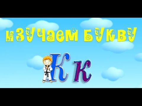 Алфавит русского языка для детей