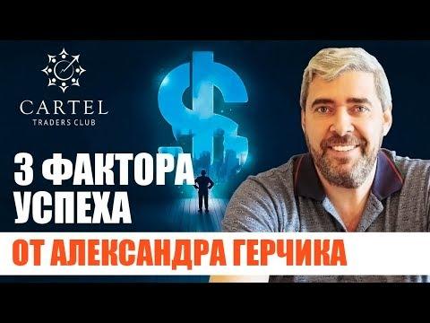 3 фактора  успеха от Александра Герчика ▶▶