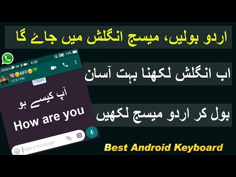 Translate Urdu To English With Your Voice - Best Urdu Keyboard For Android