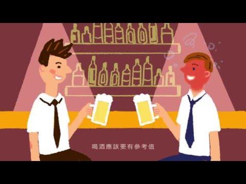 [癮講座] 喝酒過量檢測 - YouTube