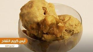 ايس كريم التفاح  نرمين هنو