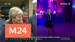 МИД РФ предложил сравнить танцы Марии Захаровой и Терезы Мэй - Москва 24