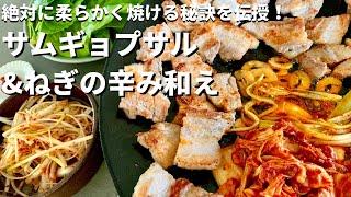 サムギョプサル|Koh Kentetsu Kitchen【料理研究家コウケンテツ公式チャンネル】さんのレシピ書き起こし