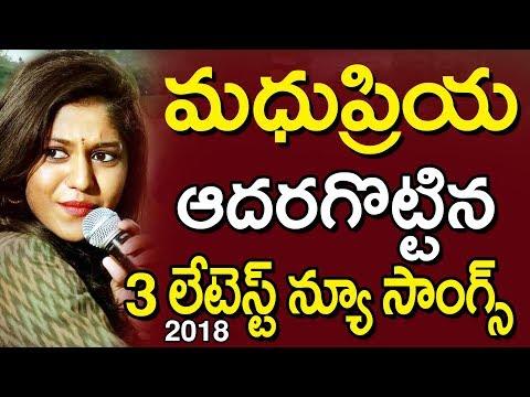 మధుప్రియ ఆదరగొట్టిన 3 లెటేస్ట్ సాంగ్స్  Singer Madhu Priya Latest Full Video Songs 2018 TFCCLIVE