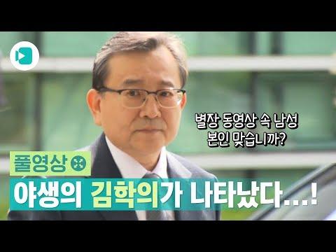 6년 만에 제대로 본 그의 얼굴…김학의 전 법무부 차관 검찰 출석 / 비디오머그