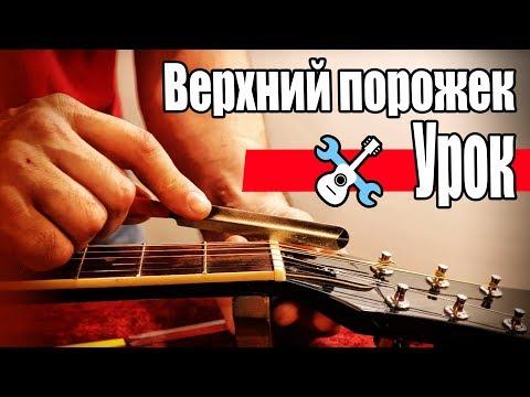 Уроки по ремонту гитар - Регулировка верхнего порожка