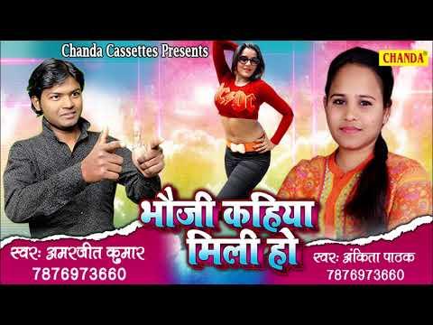 भौजी कहिया मिली हो || Amarjeet Kumar , Ankita Pathak || New Bhojpuri Song || Lokgeet 2018