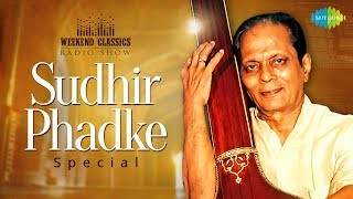 Weekend Classic Radio Show | Sudhir Phadke Special | Marathi | RJ Sanika