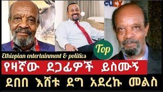 Ethiopian- አርቲስት ደበበ እሸቱ አስገራሚ ንግግር ዶ/ር አብይ ነው ነፃነቴን የሰጠኝ ደግ አደረኩ።