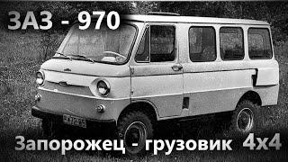 видео: «Запорожец»-грузовик! Помните такой?)