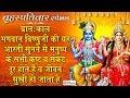 Download mp3 Vishnu Aarti - Om Jai Laxmi Ramna - Vishnu Bhajan 2019 - Ganga Bhakti for free