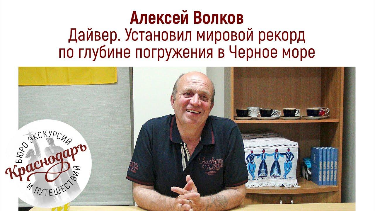 Алексей Волков - дайвер, рекордсмен по погружению в Черном море (180 м)