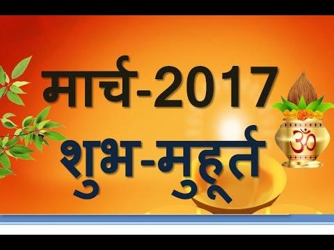 shubh muhurt march 2017 | शुभ मुहूर्त मार्च २०१७