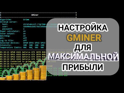 Gminer Cuda Equihash Miner - Настройка и Команды для Максимальной Прибыли