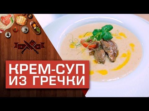 Суп пюре из печени говяжьей