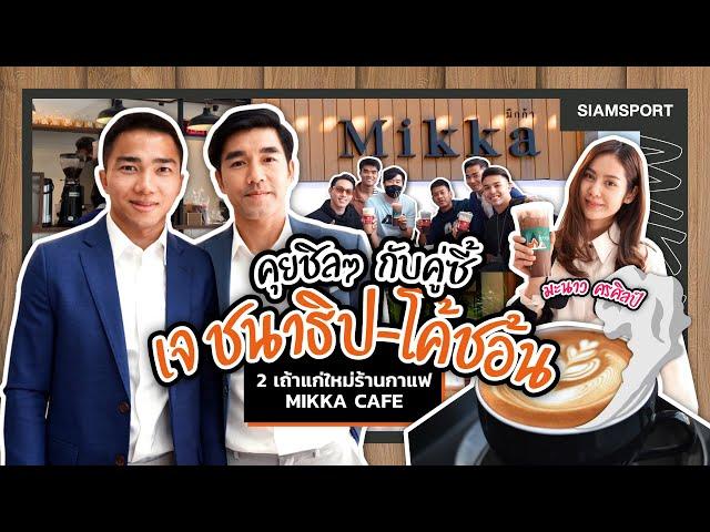 """Exclusive! คุยชิลๆ กับ """"เจ ชนาธิป - โค้ชอ้น"""" 2 เถ้าแก่ใหม่ ร้านกาแฟ Mikka Cafe"""