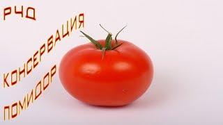 самый простой рецепт засолки помидор. Быстрый способ консервации помидоров