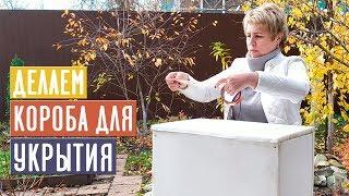 КОРОБА ДЛЯ УКРЫТИЯ, СВОИМИ РУКАМИ ⚡ Мастер-класс / Садовый гид