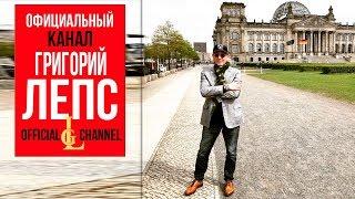 Григорий Лепс - Live in Berlin 2018