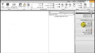 אישור מסירה ואישור קריאה באאוטלוק 2010