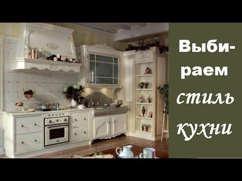 🏠 Выбираем стиль кухни