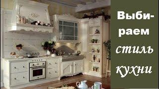 видео ТОП-100 идей для дизайна идеальной кухни