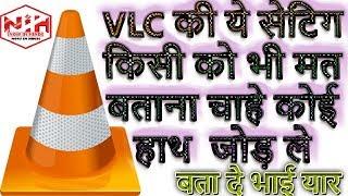 VLC Media Player Ki Ye Setting Aap Bhi Nhi Jante ??