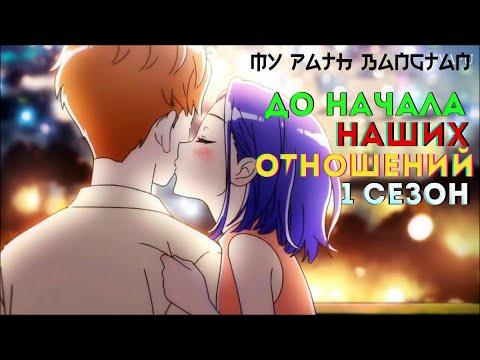 Аниме До начала наших отношений 1-10 Серия | Смотреть романтическое аниме все серии подряд