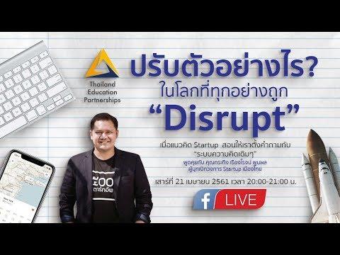 "[LIVE] TEP TALK : ปรับตัวอย่างไร? ในโลกที่ทุกอย่างถูก""Disrupt"" (คุณ กระทิง เรืองโรจน์ พูนผล)"