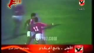 أهداف فوز الأهلي 4 مقابل 0 يانج أفريكانز  دور 32 أفريقيا  22 إبريل 1988
