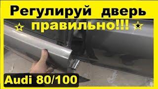 Ауди 80/100-Как правильно отрегулировать дверь,чтоб мягко и плотно закрывалась