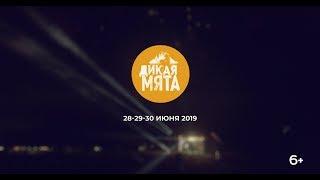 Дикая Мята 2019 | Трейлер