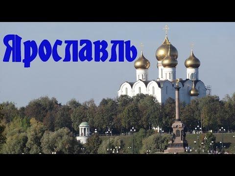 Ярославль. Город Ярославль. Клип о городе